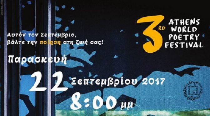 Στο Χαλάνδρι έρχεται το 3ο Διεθνές Φεστιβάλ Ποίησης Αθηνών, την Παρασκευή 22 Σεπτεμβρίου, στις 8.00 μ.μ.