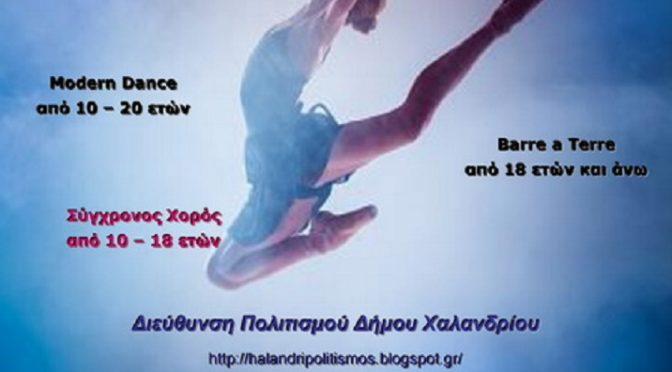 """Για πρώτη φορά στο Δήμο Χαλανδρίου δημιουργείται """"Καλλιτεχνικό Εργαστήριο Χορού"""" με βάση το Μπαλέτο και άλλα είδη χορού."""