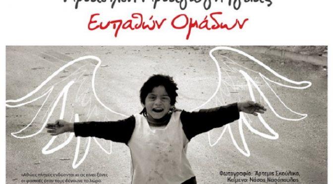 Η Περιφερειακή Ενότητα Βορείου Τομέα Αθηνών πρωτοστατώντας σε θέματα πρόληψης και προαγωγής της Δημόσιας Υγείας, σε συνεργασία με τον Δήμο Χαλανδρίου και την Εταιρεία Προαγωγής και Αγωγής Υγείας «Υγεία για όλους» πραγματοποιεί σε διάστημα (6) έξι ημερών δράσεις απευθυνόμενες σε ευπαθείς ομάδες πληθυσμών (ενηλίκους και παιδιά ρομά), κυρίως σε περιοχές με οικονομική δυσχέρεια και δύσκολη προσβασιμότητα.
