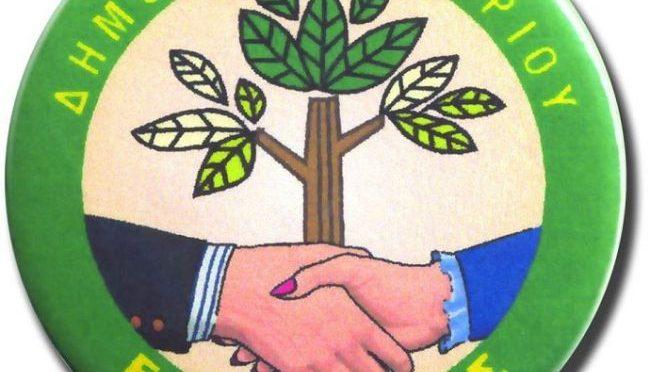 Το Σώμα Εθελοντών Χαλανδρίου ανακοινώνει ότι ξεκίνησαν σήμερα 1ηΟκτωβρίου 2019 τα σεμινάρια και τα μαθήματα ξένων γλωσσών από εθελοντές/ντριες, καθηγητές/τριες, σε αίθουσα που παραχωρεί ο δήμος Χαλανδρίου, Παπάγου 7, υπόγειο.