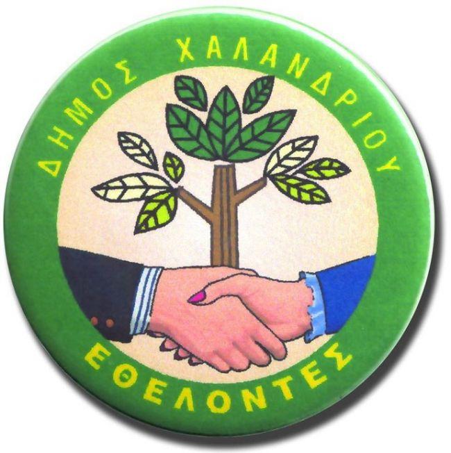 Το σώμα εθελοντών Χαλανδρίου ανακοινώνει την έναρξη σειράς μαθημάτων ξένων γλωσσών από εθελοντές/τριες καθηγητές/τριες.