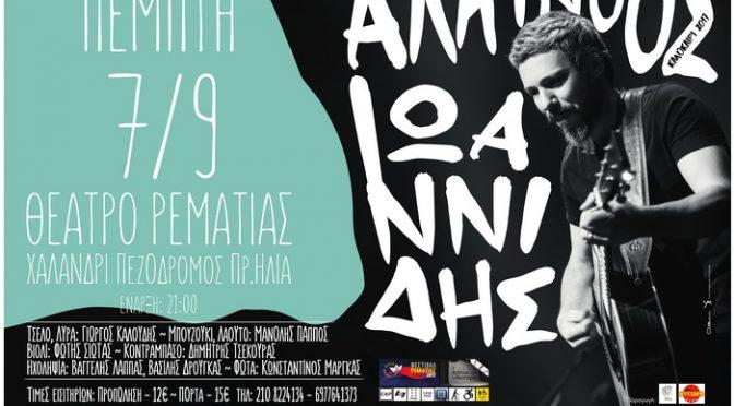 Ο Αλκίνοος Ιωαννίδης και η μουσική του παρέα ολοκληρώνοντας την καλοκαιρινή τους περιοδεία και το μακρύ ταξίδι της «Μικρής Βαλίτσας», έρχονται σήμερα Πέμπτη 7/9, για μια μαγική βραδιά στο καταπράσινο θέατρο Ρεματιάς.