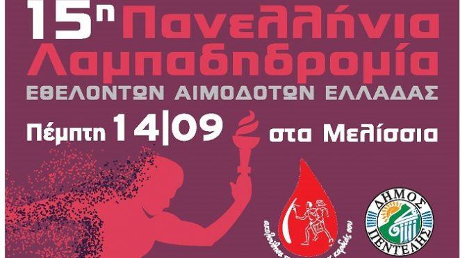 Ο Δήμος Πεντέλης σας προσκαλεί να συμμετάσχετε στη 15η Πανελλήνια Λαμπαδηδρομία της Πανελλήνιας Ομοσπονδίας Συλλόγων Εθελοντών Αιμοδοτών Π.Ο.Σ.Ε.Α. που διοργανώνει σε συνεργασία με το Τμήμα Αιμοδοσίας του Νοσοκομείου Αμαλία Φλέμιγκ.