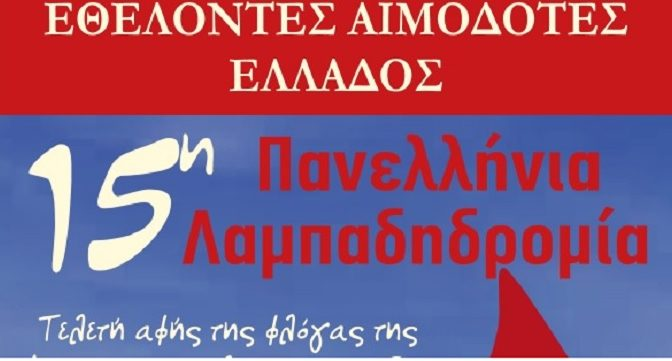 Ο Δήμος Αμαρουσίου ευαισθητοποιημένος στην εθελοντική προσφορά και αλληλεγγύη προς το συνάνθρωπο που έχει ανάγκη, υποστηρίζει ενεργά την 15η Πανελλήνια Λαμπαδηδρομία Εθελοντών Αιμοδοτών Ελλάδος.