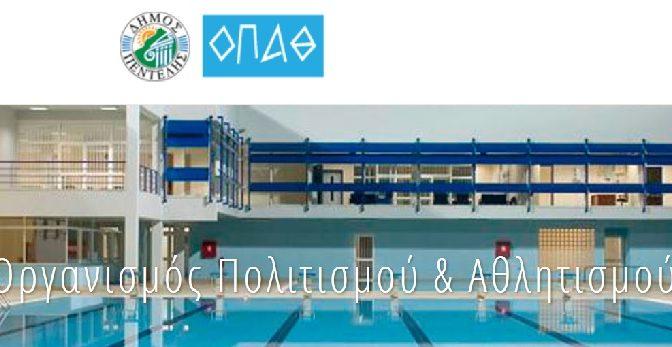 Ο Οργανισμός Πολιτισμού και Αθλητισμού του Δήμου Πεντέλης ενημερώνει τους αθλούμενους δημότες, ότι την αθλητική περίοδο 2017-2018 θεσπίζεται η αθλητική ταυτότητα δημότη, για την είσοδο-χρήση μόνο πρωινές ώρες στις αθλητικές εγκαταστάσεις του Δήμου.