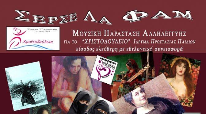 """Τη μουσική παράσταση """"Σερσέ Λα Φαμ"""" παρουσιάζει η ομάδα Αλληλέγγυες Νότες, στο Ιδιόμελο, στο Μαρούσι, την Κυριακή 24 Σεπτεμβρίου."""