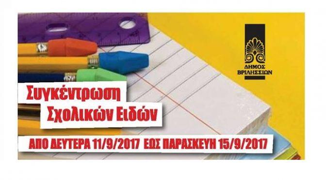 Ο Δήμος Βριλησσίων στο πλαίσιο των δράσεων στήριξης των ευπαθών ομάδων πληθυσμού της πόλης μας, οργανώνει από 11 έως 15 Σεπτεμβρίου εκστρατεία συγκέντρωσης σχολικών ειδών.