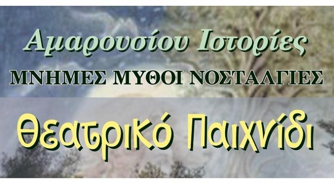 Το θεατρικό παιχνίδι «Αμαρουσίου Ιστορίες –Μνήμες – Μύθοι -Νοσταλγίες», με εμψυχώτρια την Αφροδίτη Κορέτση θα φιλοξενήσει η Πλατεία Ηρώων στο Μαρούσι, την Παρασκευή 15 Σεπτεμβρίου και ώρα 19:30.