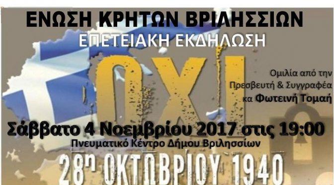 Το Διοικητικό Συμβούλιο της «ΕΝΩΣΗΣ ΚΡΗΤΩΝ ΒΡΙΛΗΣΣΙΩΝ» με αφορμή τον εορτασμό της Εθνικής Επετείου της 28η Οκτωβρίου 1940, σας προσκαλεί το Σάββατο 4 Νοεμβρίου 2017 και ώρα 19:00 στην αίθουσα «Μουσών» στο Πνευματικό κέντρο του Δήμου Βριλησσίων (Κισσάβου 11) στην εκδήλωση που θα πραγματοποιηθεί με κεντρική ομιλήτρια την κα Φωτεινή Τομαή πρεσβευτή και συγγραφέα.