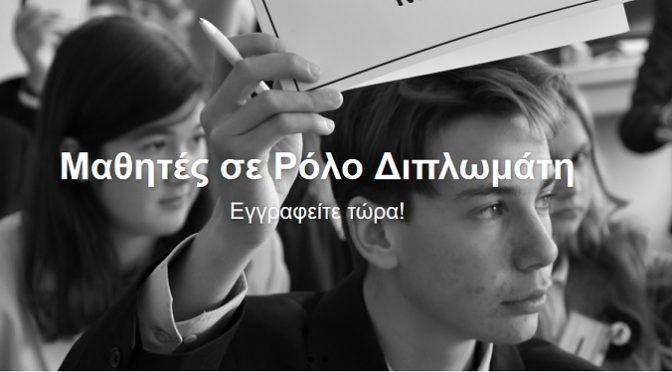 2η Πανελλήνια μαθητική προσομοίωση «Μαθητές σε ρόλο Διπλωμάτη 2017»