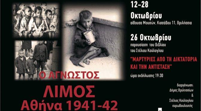 «Ο ΑΓΝΩΣΤΟΣ ΛΙΜΟΣ, ΑΘΗΝΑ 1941-42»- ΕΚΘΕΣΗ ΦΩΤΟΓΡΑΦΙΑΣ ΣΤΑ ΒΡΙΛΗΣΣΙΑ