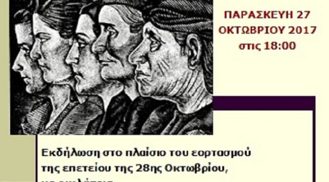 Στο πλαίσιο του εορτασμού της επετείου της 28ης Οκτωβρίου, η Δημοτική Σύμβουλος Χαλανδρίου κα Ευγενία Κατούφα θα πραγματοποιήσει ομιλία με θέμα: «ΟΙ ΕΛΛΗΝΙΔΕΣ ΣΤΗΝ ΑΝΤΙΣΤΑΣΗ 1940-44».