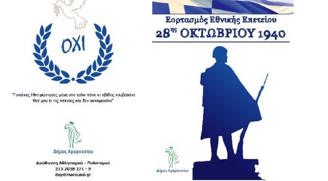 Ο Δήμος Αμαρουσίου τιμώντας τους ήρωες του Έπους του '40, γιορτάζει με κάθε επισημότητα την επέτειο της 28ης Οκτωβρίου και προσκαλεί τους πολίτες να τιμήσουν με την παρουσία τους τις εορταστικές εκδηλώσεις.