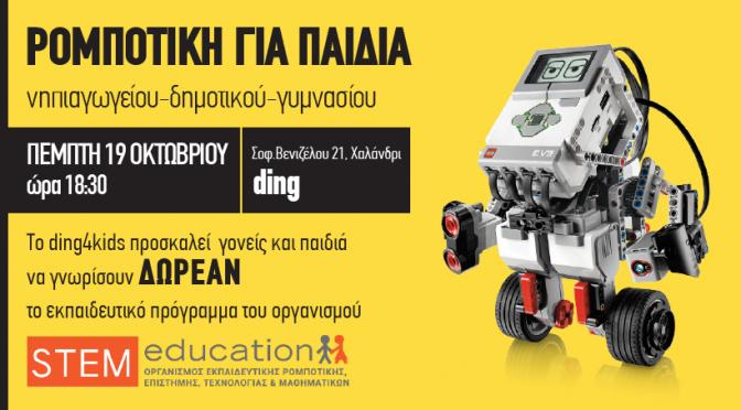 Πρόσκληση στη δωρεάν παρουσίαση της ομάδας STEM Education, την Πέμπτη 19 Οκτωβρίου στις 18:30 στο ding, Σοφ.Βενιζέλου 21, Χαλάνδρι.