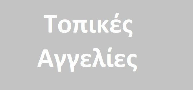 ΤΟΠΙΚΕΣ ΑΓΓΕΛΙΕΣ: ΤΕΛΕΙΟΦΟΙΤΟΣ ΦΟΙΤΗΤΗΣ ΠΑΡΑΔΙΔΕΙ ΜΑΘΗΜΑΤΑ ΦΥΣΙΚΗΣ ΚΑΙ ΜΑΘΗΜΑΤΙΚΩΝ
