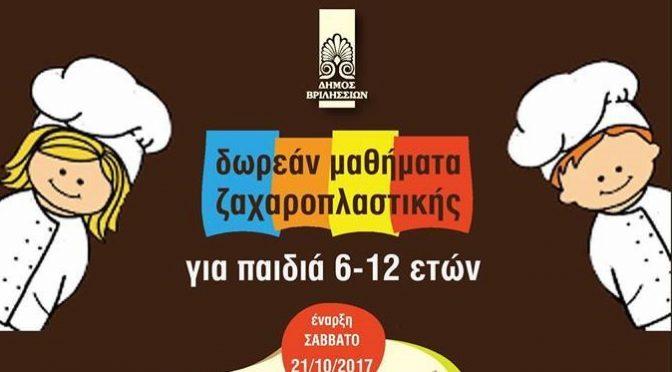 Ο Δήμος Βριλησσίων, μέσω του Οργανισμού Κοινωνικής Προστασίας & Αλληλεγγύης, στην προσπάθειά του να στηρίξει την οικογένεια βοηθώντας στη δημιουργική απασχόληση των παιδιών ηλικίας 6-12 ετών, διοργανώνει δωρεάν μαθήματα ζαχαροπλαστικής.