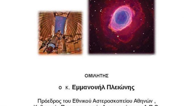 Συνεργασία με το Εθνικό Αστεροσκοπείο Αθηνών ξεκινά το Ελεύθερο Πανεπιστήμιο του Δήμου Πεντέλης.