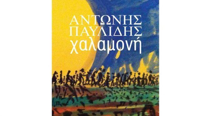 """παρουσίαση του μυθιστορήματος του Αντώνη Παυλίδη """"Χαλαμονή"""", που συνδιοργανώνουν υπό την αιγίδα του Δημάρχου Πεντέλης κ. Δημήτρη Στεργίου-Καψάλη τη Δευτέρα 11 Δεκεμβρίου 2017, στις 18:30 στο Πολιτιστικό Κέντρο Μελισσίων ("""