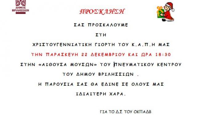 Κάθε χρόνο έχει καθιερωθεί από τον Οργανισμό Κοινωνικής Προστασίας & Αλληλεγγύης του Δήμου Βριλησσίων, να πραγματοποιείται η Χριστουγεννιάτικη εορτή του Δήμου μας, με τη συμμετοχή μελών της Γ΄ ηλικίας,