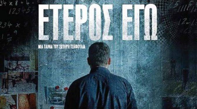 """Την Πέμπτη 1 Φεβρουαρίου 8:15΄μμ, στο ΤΥΠΕΤ από το Cine-Δράση προβάλλεται η ταινία """"Έτερος Εγώ/Eteros ego""""."""