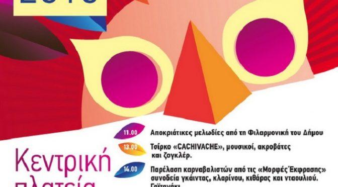 Μια μεγάλη αποκριάτικη γιορτή θα διοργανώσει το Σάββατο 10 Φεβρουαρίου στην κεντρική πλατεία της πόλης ο Δήμος Χαλανδρίου.