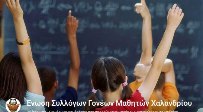 Ανακοίνωση για τις ανάρμοστες συμπεριφορές εκπαιδευτικών σε σχολεία του Δήμου Χαλανδρίου, εξέδωσε η Ένωση Συλλόγων Γονέων Μαθητών Χαλανδρίου: