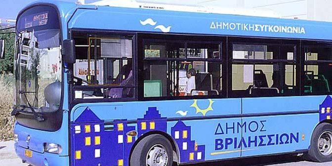 Από σήμερα, Τρίτη 11 Σεπτεμβρίου, επαναλειτουργεί η δημοτική-μαθητική συγκοινωνία του Δήμου Βριλησσίων.