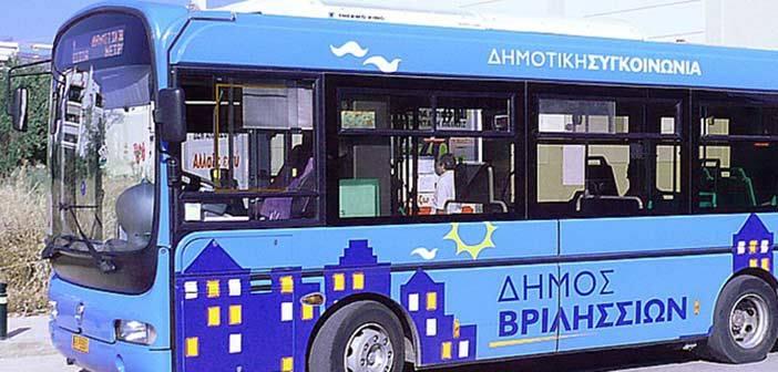 Από την Τετάρτη 11 Σεπτεμβρίου επαναλειτουργεί η δημοτική-μαθητική συγκοινωνία του Δήμου Βριλησσίων.