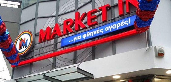 Συντονισμένη επίθεση κουκουλοφόρων σε επτά σούπερ μάρκετ της εταιρείας Market In έγινε τα ξημερώματα, σε διαφορετικές περιοχές της Αττικής.