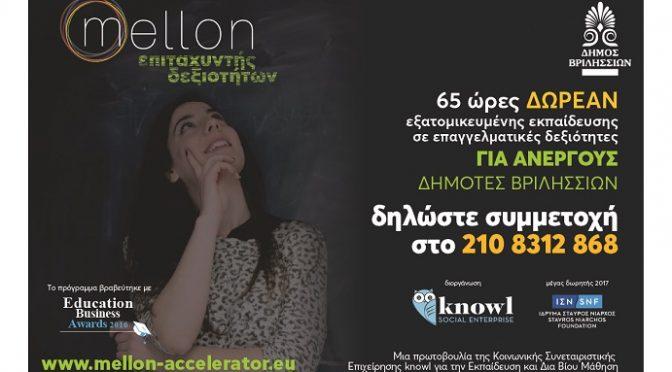 Ακόμα ένας κύκλος για όσους επιθυμούν να βρουν εργασία ανακοινώθηκε από τον Επιταχυντή Δεξιοτήτων 'Μellon' απευθυνόμενος