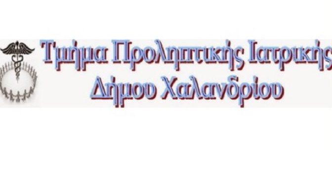 Το Τμήμα Προληπτικής Ιατρικής του Δήμου Χαλανδρίου στο πλαίσιο των δράσεων πρόληψης διοργανώνει σε συνεργασία με την Ελληνική Πνευμονολογική Εταιρία, έλεγχο αναπνευστικής λειτουργίας (Σπιρομέτρηση).
