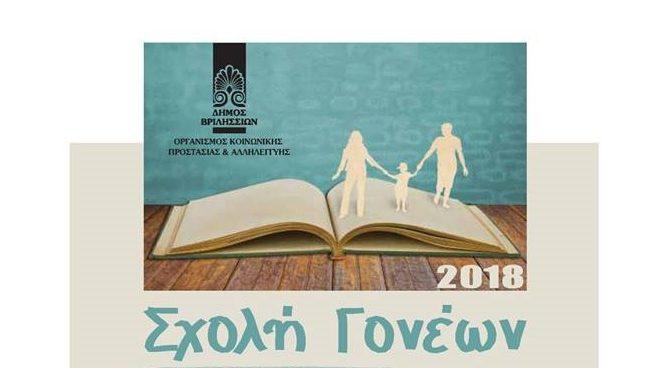 Ο Δήμος Βριλησσίων μέσω του Οργανισμού Κοινωνικής Προστασίας & Αλληλεγγύης, στο πλαίσιο των συναντήσεων της ΣΧΟΛΗΣ ΓΟΝΕΩΝ, σε συνεργασία με την INFO KIDS διοργανώνει ομιλία το Σάββατο 5 Μαΐου 2018 και ώρα 12.00-13.30 π. μ., στο Πνευματικό Κέντρο του Δήμου Βριλησσίων, Αίθουσα Μουσών οδός Κισσάβου 11 (αντί της Παρασκευής που είναι στο πρόγραμμα/αφίσα της Σχολής Γονέων) με θέμα: