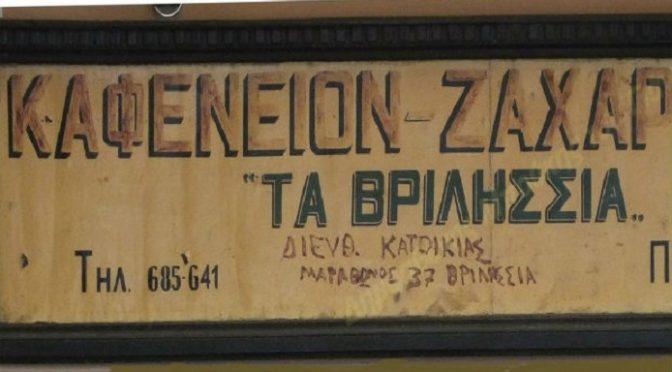 Το 1999 το Πνευματικό Κέντρο του Δήμου Βριλησσίων, επί δημαρχίας Σταμάτη Λώλα, έκανε την πρώτη και μοναδική μέχρι σήμερα, απ' όσα γνωρίζω, ιστορική καταγραφή της πόλης εκδίδοντας το λεύκωμα με τίτλο «50 χρόνια στα Βριλήσσια 1949-1999».