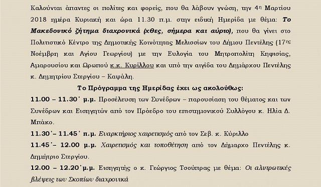 """Σε ημερίδα με θέμα """"Το Μακεδονικό ζήτημα διαχρονικά (χθες, σήμερα και αύριο)"""" προσκαλούν ο «Επιστημονικός – Πολιτιστικός Σύλλογος Βορείων Προαστίων Αττικής», και ο Σύλλογος «Ορθόδοξος Πορεία Μελισσίων Αττικής», με την παρακάτω ανακοίνωσή τους:"""