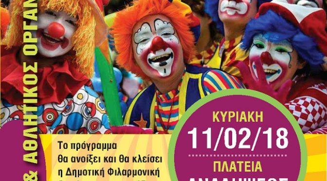 Ο Πολιτιστικός & Αθλητικός Οργανισμός του Δήμου Βριλησσίων θα διοργανώσει αποκριάτικο πάρτυ την Κυριακή 11 Φεβρουαρίου 2018και ώρα 11:00 στην Πλατεία Ανάληψης.