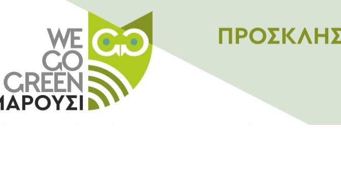 Την έναρξη του Σχολικού Διαγωνισμού Ανακύκλωσης WE GO GREEN ΜΑΡΟΥΣΙ που θα πραγματοποιήσει ο Δήμος Αμαρουσίου στα σχολεία της πόλης από 20 Φεβρουαρίου έως 27 Απριλίου 2018, με τη συνεργασία της εταιρίας ΑΝΑΜΕΤ ΑΕ, θα ανακοινώσει ο Δήμαρχος Αμαρουσίου και Πρόεδρος της Κ.Ε.Δ.Ε Γιώργος Πατούλης.