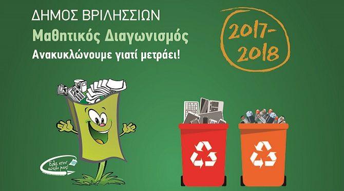 Ξεκίνησε ο Μαθητικός Διαγωνισμός «Ανακυκλώνουμε γιατί μετράει» για τα δημόσια σχολεία της Δευτεροβάθμιας Εκπαίδευσης του Δήμου Βριλησσίων.