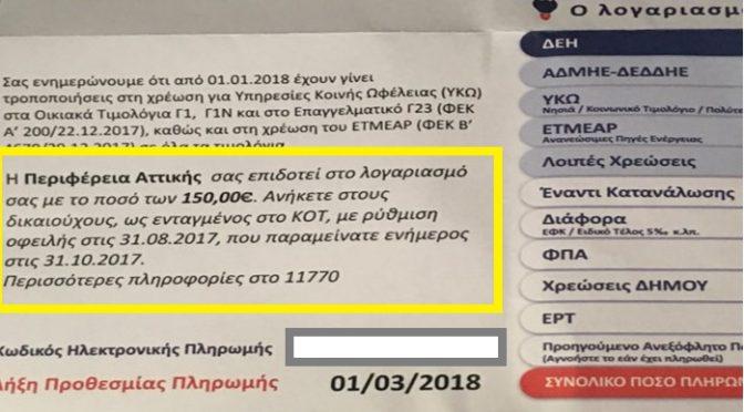 3.551 είναι τα νοικοκυριά στη βόρεια Αθήνα που ενισχύονται από την Περιφέρεια Αττικής, στο πλαίσιο της πρωτοβουλίας «ρεύμα για όλους».