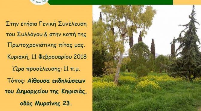 """Οι """"Φίλοι Δάσους Συγγρού"""" προσκαλούν στην ετήσια Γενική Συνέλευση & κοπή της πρωτοχρονιάτικης πίτας του Συλλόγου."""