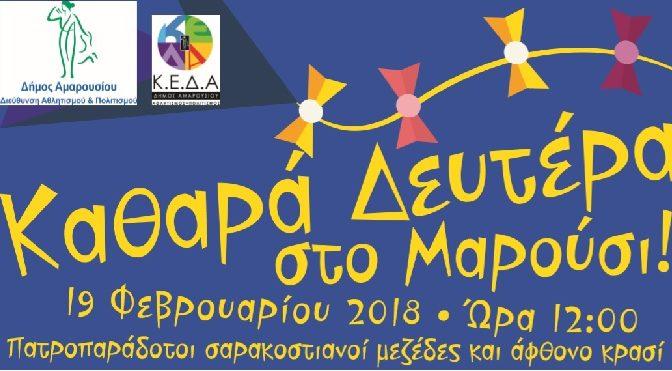 Παραδοσιακό γλέντι στήνει ο Δήμος Αμαρουσίου ανήμερα την Καθαρά Δευτέρα με προσκεκλημένους μικρούς και μεγάλους για να γιορτάσουν όλοι μαζί και να υποδεχτούν τη Σαρακοστή.