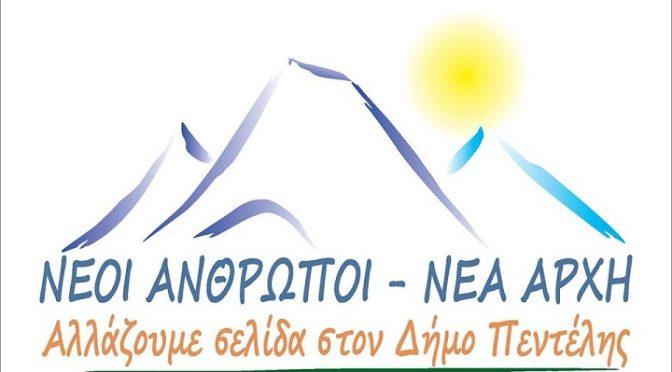 """Διευρύνεται η ομάδα δράσης που θα «αλλάξει σελίδα» στον Δήμο Πεντέλης"""", όπως αναφέρει ανακοίνωση της δημοτικής παράταξης """"Νέοι Άνθρωποι- Νέα Αρχή"""". Επικεφαλής του συνδυασμού είναι ο Αντώνης Φειδοπιάστης."""