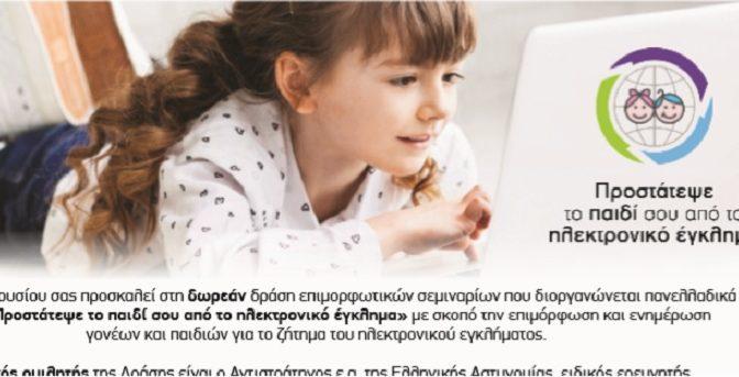 Δωρεάν επιμορφωτικό σεμινάριο με τίτλο: «Προστάτεψε το παιδί σου από το ηλεκτρονικό έγκλημα» θα πραγματοποιηθεί στο Δήμο Αμαρουσίου, στο πλαίσιο πανελλαδικής δράσης, με σκοπό την επιμόρφωση και ενημέρωση γονέων και παιδιών για το ζήτημα του ηλεκτρονικού εγκλήματος.