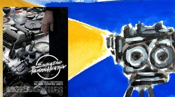 Το Cine ΑΡΓΩ αφήνει για λίγο τις θάλασσες της μυθοπλασίας και διασχίζει αυτές της αληθινής ζωής, που στο χώρο του κινηματογράφου προβάλλονται στη μορφή των ντοκιμαντέρ.