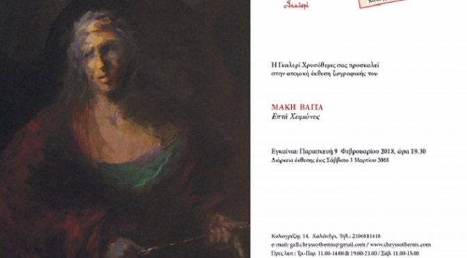 """Η Γκαλερί Χρυσόθεμις παρουσιάζει την έκθεση ζωγραφικής του Μάκη Βάγια """"Επτά Χειμώνες""""."""