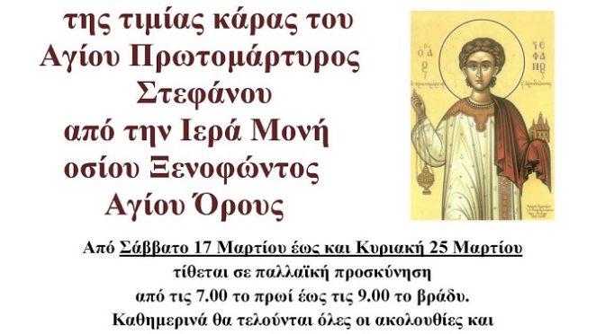 Ιερό Προσκύνημα της τιμίας κάρας του Αγ. Πρωτομάρτυρος Στεφάνου από την Ι. Μ. Ξενοφώντος Αγίου Όρους στον Ιερό Ναό Αγίου Κοσμά του Αιτωλού Αμαρουσίου.