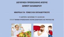 «Ημερίδα για γονείς και εκπαιδευτικούς που θα πραγματοποιηθεί στο 5ο Τμήμα Προσχολικής Αγωγής (Οιδίποδος 8 & Πρωτέως 20)».