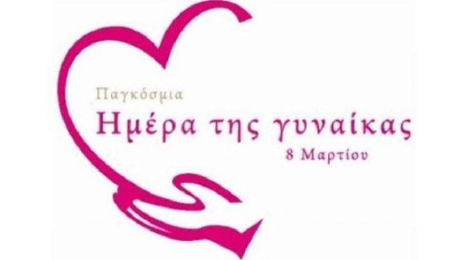 Το 1977 ο ΟΗΕ θεσμοθετεί την 8η Μαρτίου ως Παγκόσμια Ημέρα της Γυναίκας (διεθνής ημέρα των δικαιωμάτων των γυναικών).