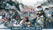 Ο Σύνδεσμος Αρκάδων Βριλησσίων σας προσκαλεί στην εκδήλωση μνήμης και τιμής για την επανάσταση του 1821.