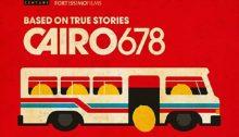 """Αύριο, Πέμπτη 22 Μαρτίου 2018, ώρα 8:15΄μμ, στο ΤΥΠΕΤ στα Βριλήσσια προβάλλεται από το Cine-Δράσηη ταινία """"Οι γυναίκες του λεωφορείου 678/ Cairo 678""""."""