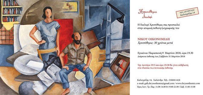 Η Γκαλερί Χρυσόθεμις παρουσιάζει την 22η ατομική έκθεση ζωγραφικής του Νίκου Οικονομίδη Χρυσόθεμις : Τριάντα χρόνια μετά.